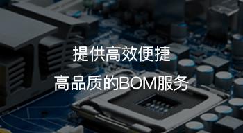 BOM服务广告图